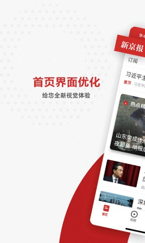 新京报 V2.6.1 安卓版截图1