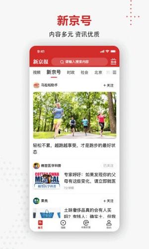新京报 V2.6.1 安卓版截图5