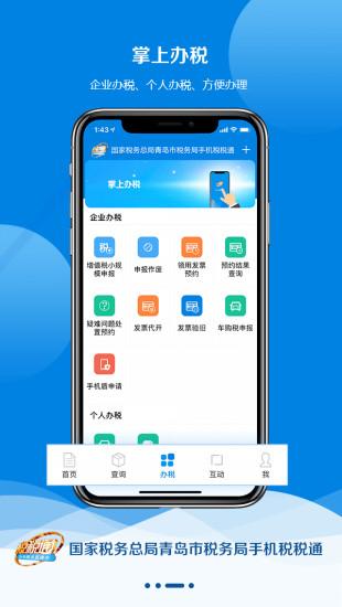 青岛税税通 V3.3.2 安卓官方版截图3