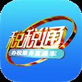 青岛税税通 V3.3.2 安卓官方版