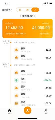 米橙记账 V1.0 安卓博截图2