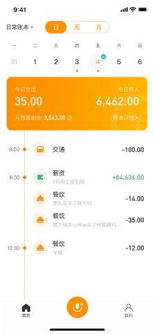 米橙记账 V1.0 安卓博截图1