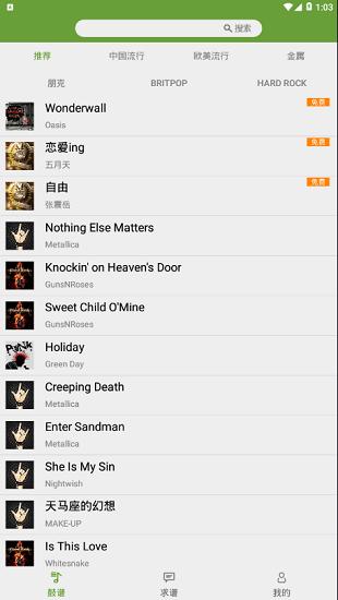 美得理友乐谱 V1.1.2 安卓版截图1