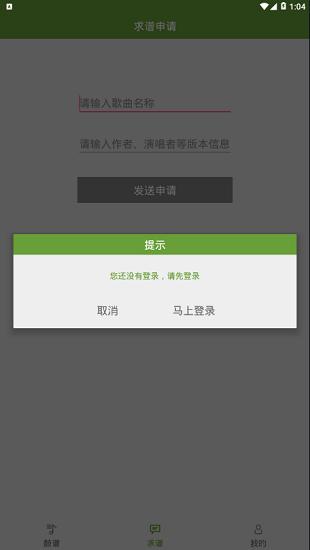 美得理友乐谱 V1.1.2 安卓版截图4