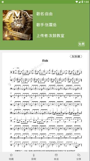 美得理友乐谱 V1.1.2 安卓版截图3