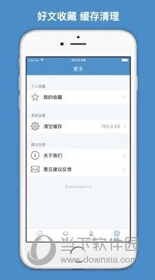产后护理iOS版