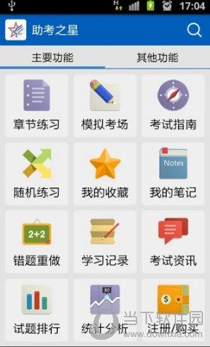 助考之星app