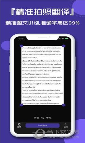 泰语翻译官APP