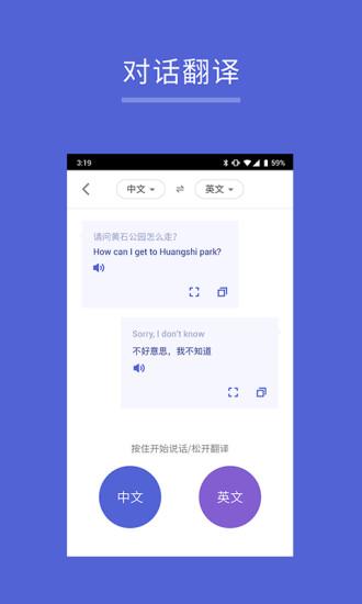 出国翻译王 V3.8.0 安卓版截图1