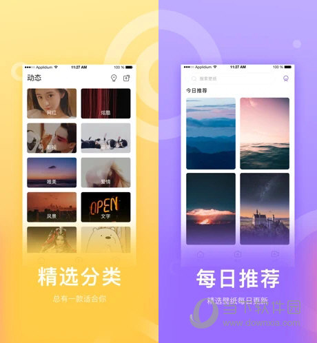 壁纸App