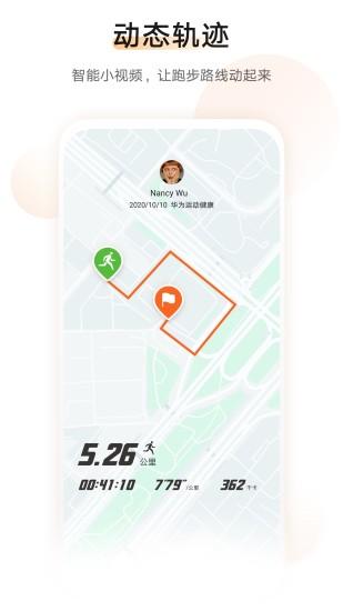 华为运动健康 V11.0.4.517 安卓版截图5