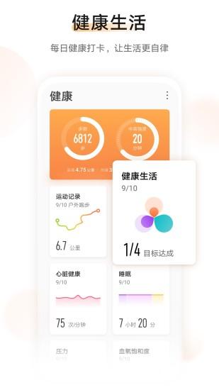 华为运动健康 V11.0.4.517 安卓版截图2