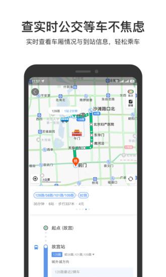 百度地图APP V15.6.2 安卓最新版截图4