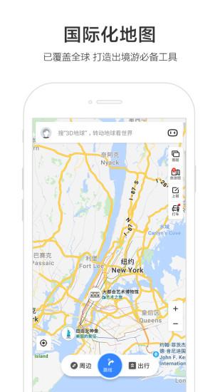 百度地图APP V15.6.2 安卓最新版截图5