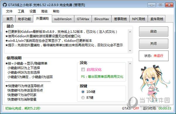 GTA5穿墙修改器