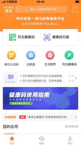 幸福秦皇岛 V2.3.12 安卓版截图1