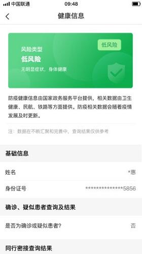幸福秦皇岛 V2.3.12 安卓版截图4