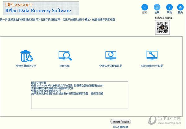 B计划数据恢复软件