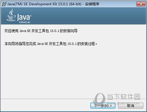 JDK15下载