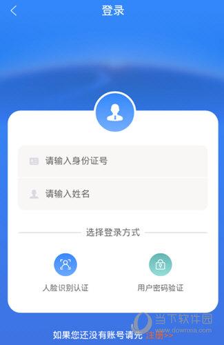 龙江人社APP最新版下载