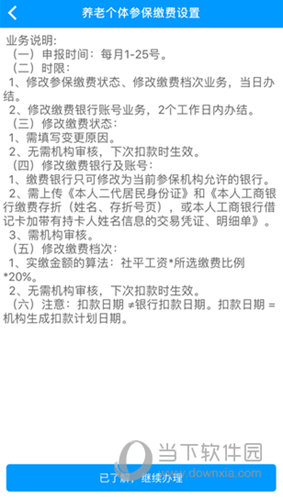 龙江人社APP下载