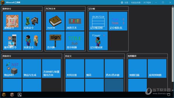 Minecraft工具箱