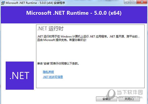 Microsoft.NET Runtime