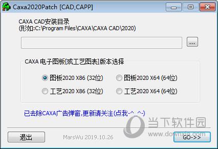 CAXA CAPP2020破解补丁