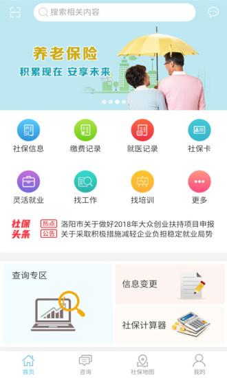 洛阳人社 V2.6.9 官方安卓版截图1
