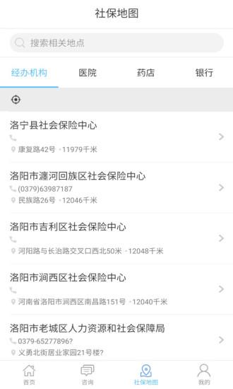 洛阳人社 V2.6.9 官方安卓版截图2