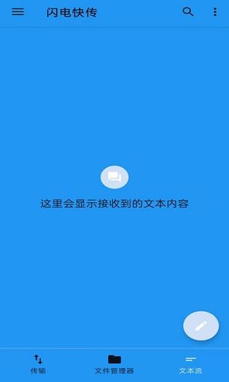 闪电快传 V1.1 安卓版截图4