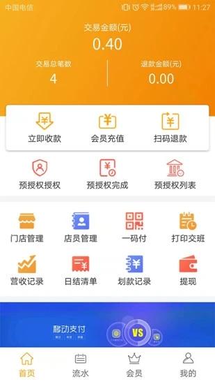 闪盒收银 V2.0.13 安卓版截图2