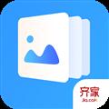 齐家装修效果图库 V1.0.2 安卓版