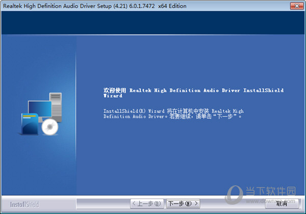 Realtek HD Audio声卡驱动