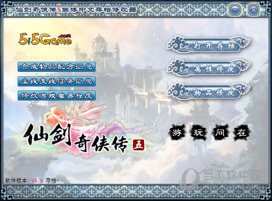 仙剑奇侠传5续传修改器下载