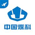 煤科商旅 V7.5.0.0 安卓版