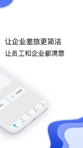 煤科商旅 V7.5.0.0 安卓版截图2