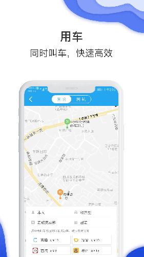 煤科商旅 V7.5.0.0 安卓版截图5