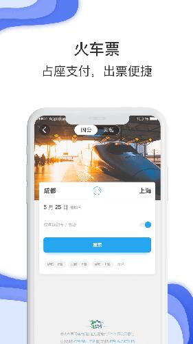 煤科商旅 V7.5.0.0 安卓版截图4