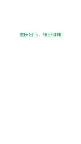 重庆出行司机端 V4.0.1 安卓版截图1