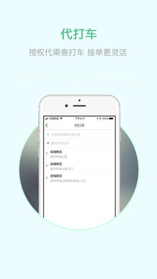 重庆出行司机端 V4.0.1 安卓版截图2