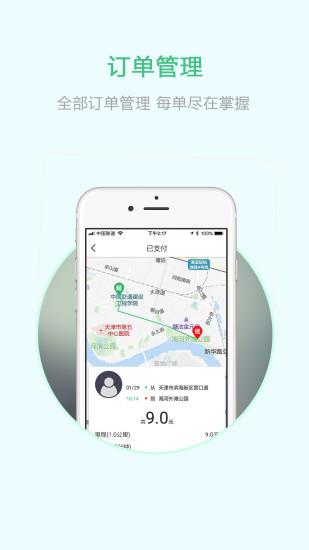 重庆出行司机端 V4.0.1 安卓版截图3