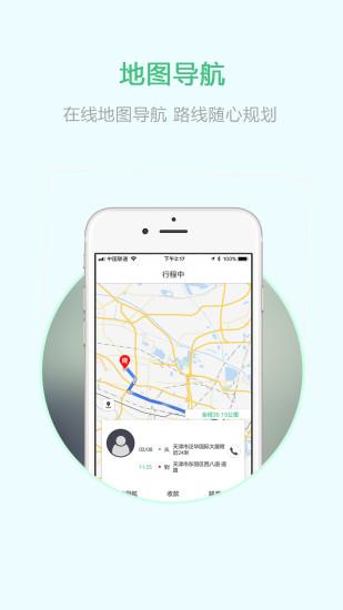 重庆出行司机端 V4.0.1 安卓版截图4
