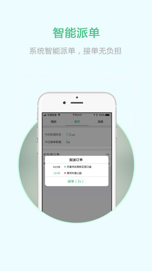 重庆出行司机端 V4.0.1 安卓版截图5