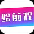 绘前程 V1.2.5 安卓版
