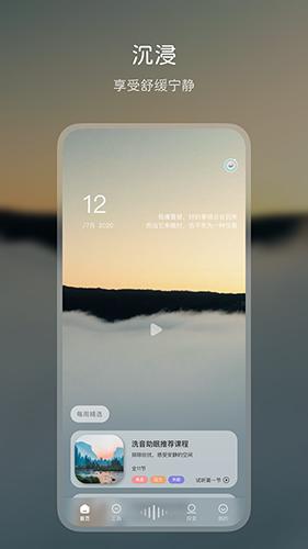 洗音 V1.0.2 安卓版截图5