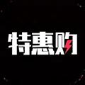 特惠购 V1.1.4 安卓版