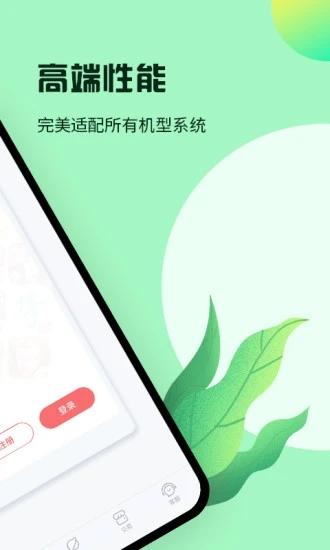 红手指免更新破解版 V2.3.111 安卓版截图2