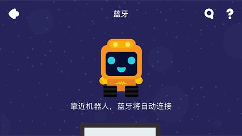 WeeeMake机器人 V2.1.3 安卓版截图4