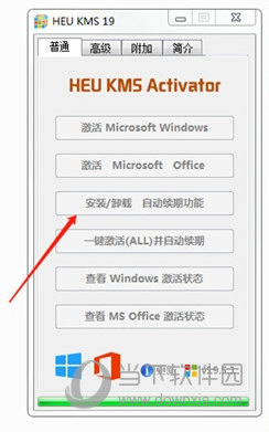 office365专业增强订阅版